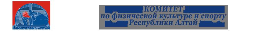 Официальный сайт Комитета по физической культуре и спорту РА
